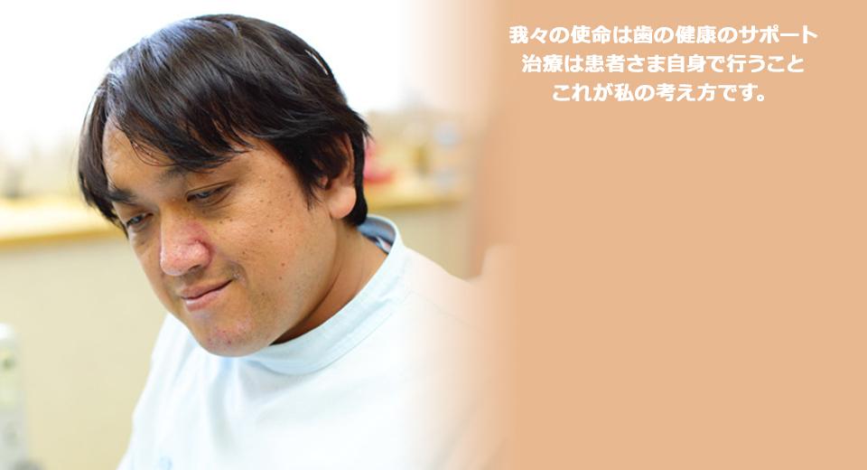 我々の使命は歯の健康のサポート治療は患者さま自身で行うことこれが私の考え方です。