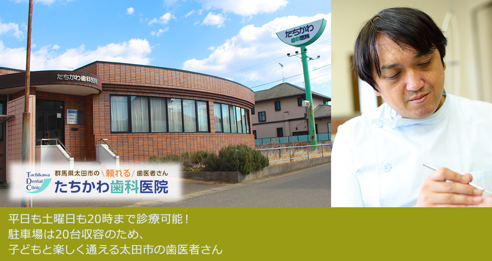 平日も土曜日も20時まで診療可能!駐車場は20台収容のため、子どもと楽しく通える太田市の歯医者さん
