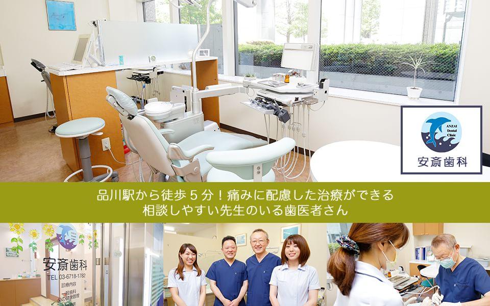 品川駅から徒歩5分!痛みに配慮した治療ができる相談しやすい先生のいる歯医者さん