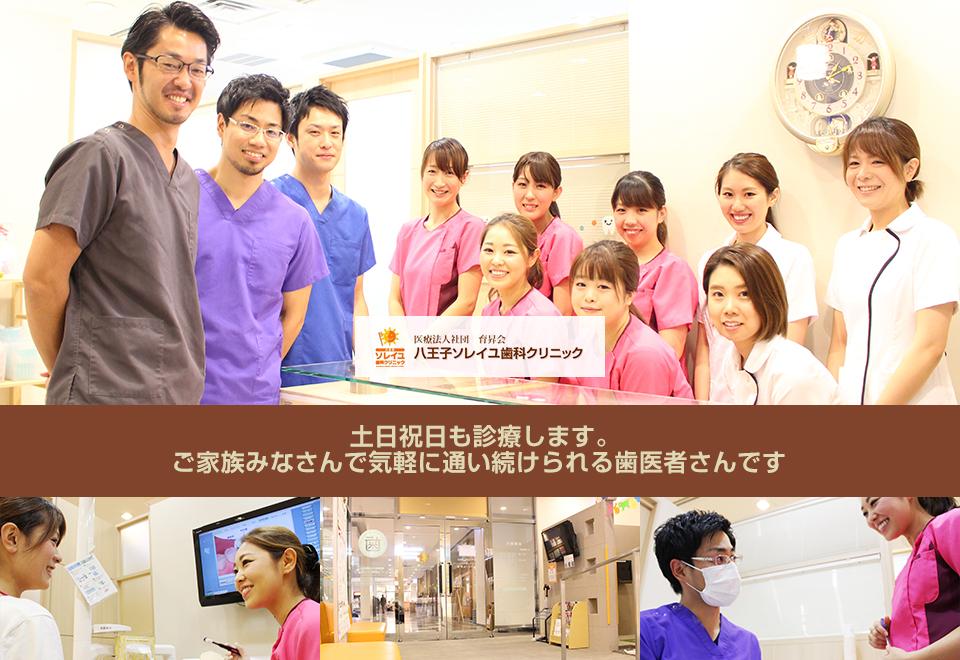 土日祝日も診療します。ご家族みなさんで気軽に通い続けられる歯医者さんです