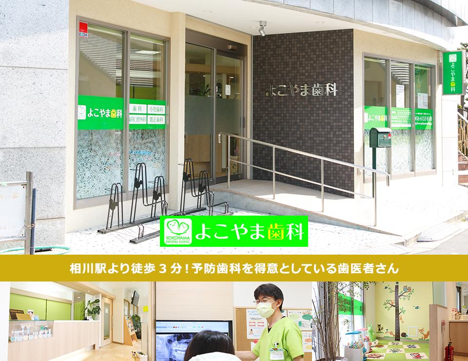 相川駅より徒歩3分!託児サービスが受けられる痛みを抑えた治療ができる歯医者さん