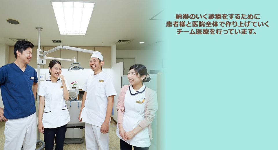 納得のいく診療をするために患者様と医院全体で作り上げていくチーム医療を行っています。