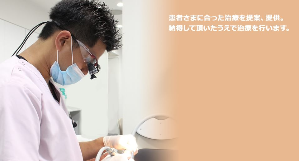 患者様に合った治療を提案、提供。納得して頂いたうえで治療を行います。