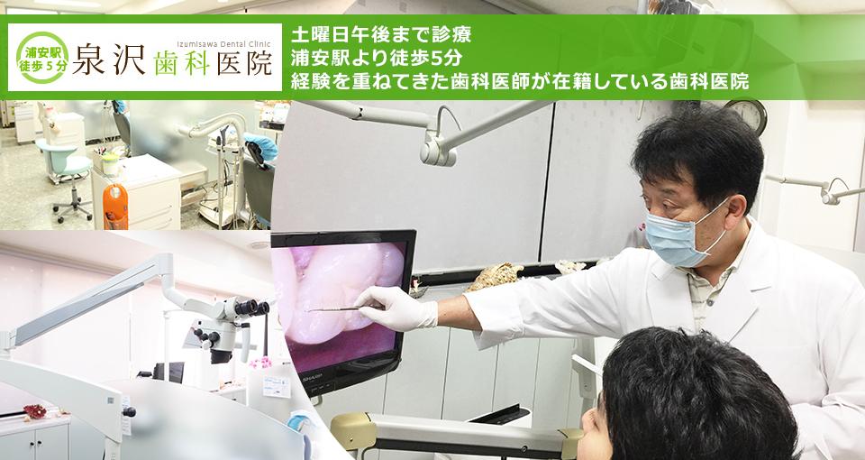 土曜日午後まで診療 浦安駅より徒歩5分 経験を重ねた歯科医師が在籍している歯科医院