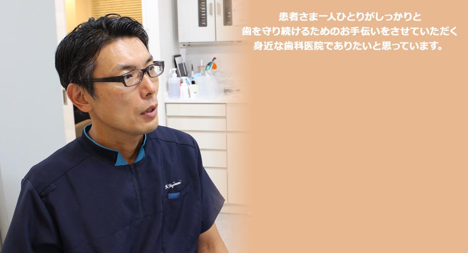 患者さま一人ひとりがしっかりと歯を守り続けるためのお手伝いをさせていただく身近な歯科医院でありたいと思っています。