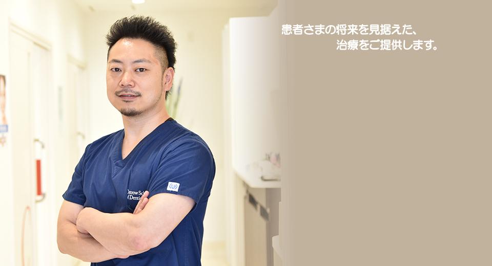 患者さまの将来を見据えた、より上質な治療をご提供します。