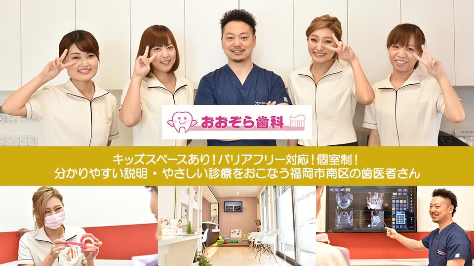 キッズスペースあり!バリアフリー対応!個室性! 分かりやすい説明・やさしい診療をおこなう福岡市南区の歯医者さん
