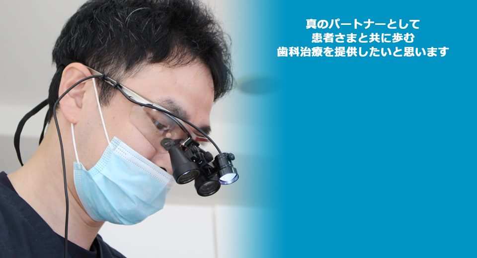 真のパートナーとして患者さまと共に歩む歯科治療を提供したいと思います