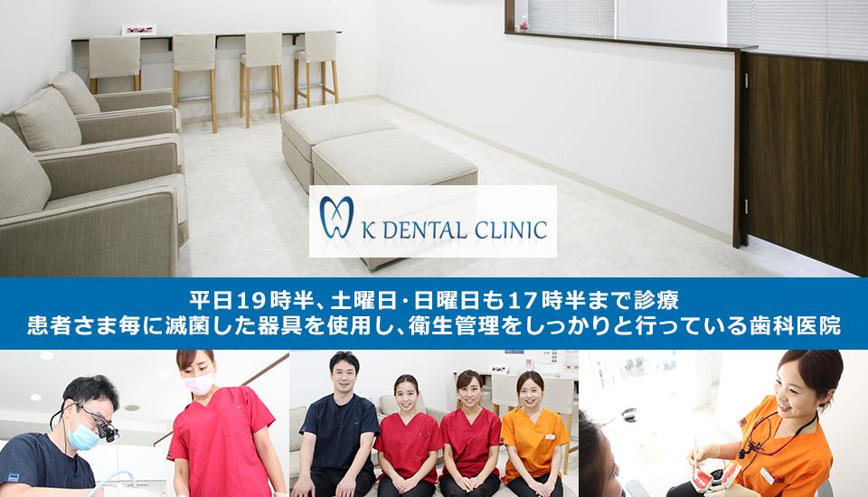 平日19時半、土曜日・日曜日も17時半まで診療!患者さま毎に滅菌した器具を使用し、衛生管理をしっかりと行っている歯科医院