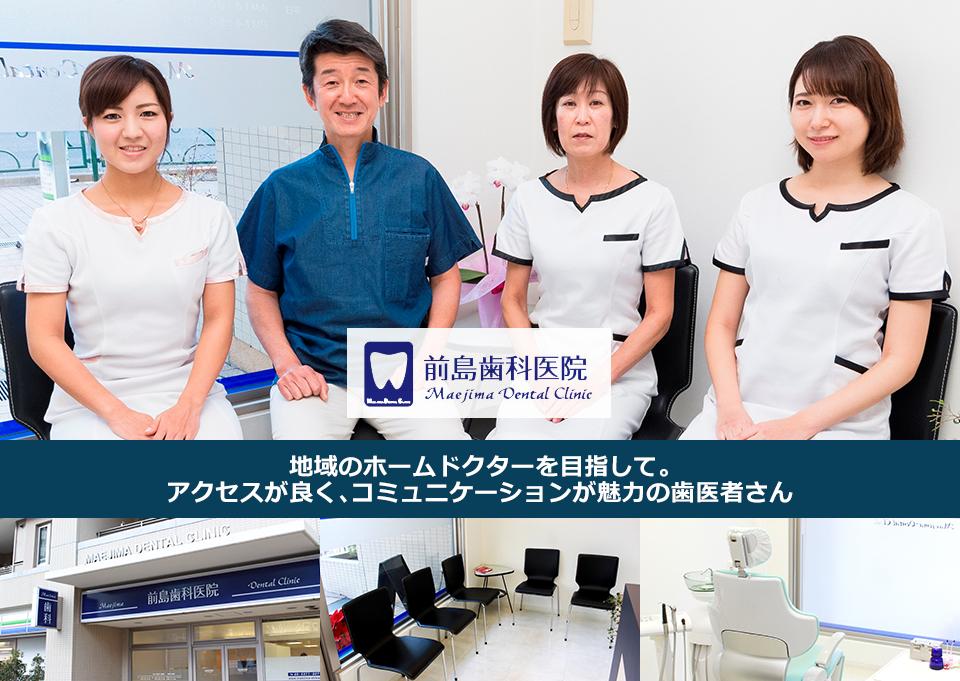 地域のホームドクターを目指して。アクセスが良く、コミュニケーションが魅力の歯医者さん