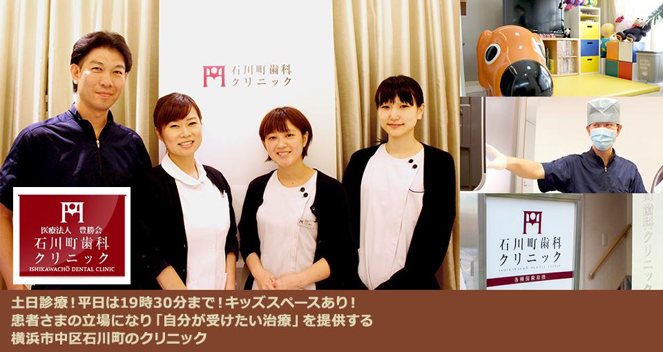 土日診療!平日は19時30分まで!キッズスペースあり!患者さまの立場になり「自分が受けたい治療」を提供する横浜市中区石川町のクリニック