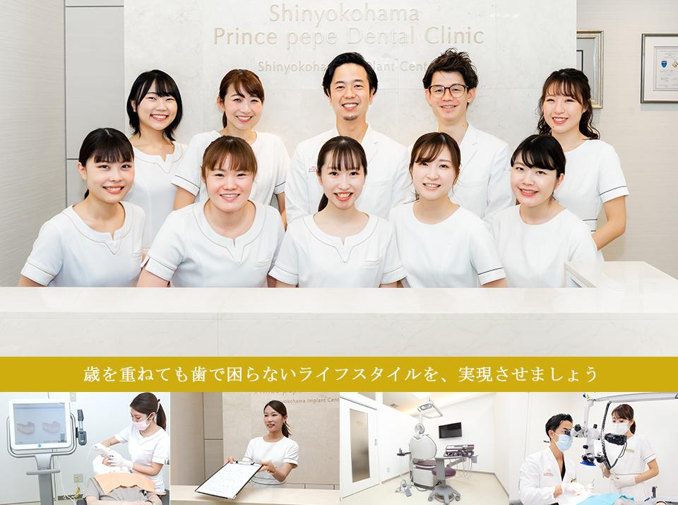 新横浜プリンスペペ歯科クリニック
