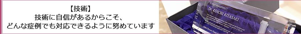 新横浜プリンスペペ歯科クリニック 新横浜プリンスペペ歯科クリニックの特徴 1