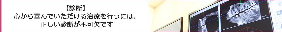 新横浜プリンスペペ歯科クリニック|新横浜プリンスペペ歯科クリニックの特徴 2