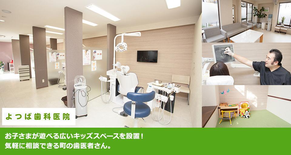 お子さまが遊べる広いキッズスペースを設置!気軽に相談できる町の歯医者さん。