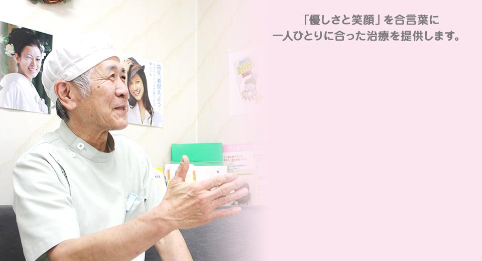 「優しさと笑顔」を合言葉に 一人ひとりに合った治療を提供します。