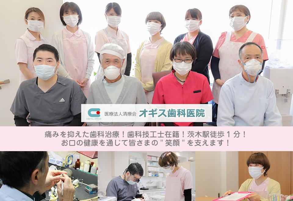 """痛みを抑えた歯科治療!歯科技工士在籍!茨木駅徒歩1分!お口の健康を通じて皆さまの""""""""笑顔""""""""を支えます!"""