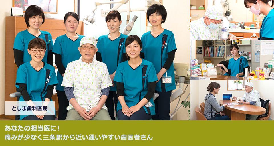 あなたの担当医に!痛みが少なく三条駅から近い通いやすい歯医者さん