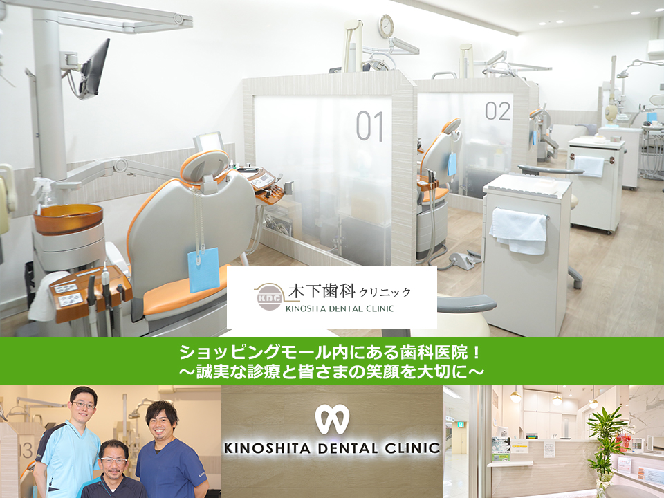 ショッピングモール内にある歯科医院!女性歯科医師在籍!~誠実な診療と皆さまの笑顔を大切に~