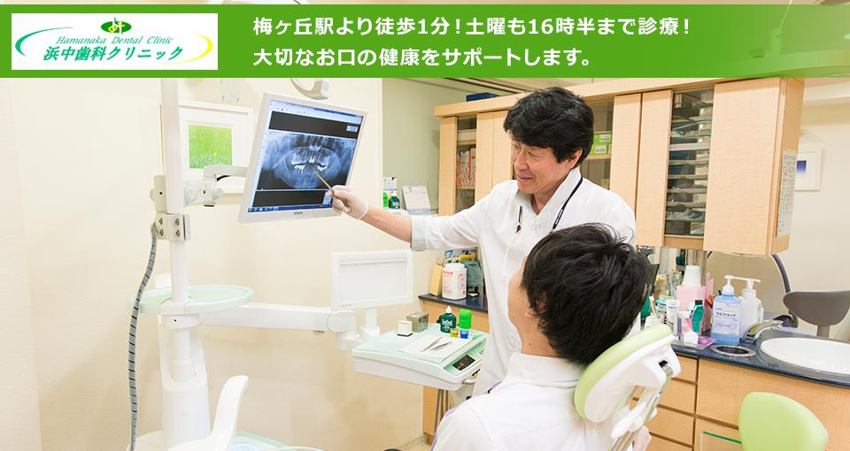 梅ヶ丘駅より徒歩1分!土曜も16時半まで診療!お口の健康は身体の健康への第一歩です