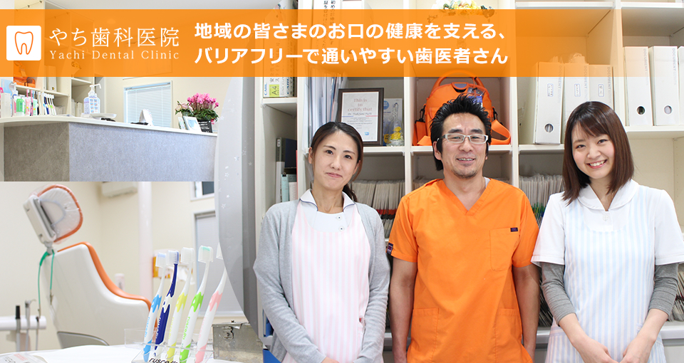 地域の皆さまのお口の健康を支える、バリアフリーで通いやすい歯医者さん