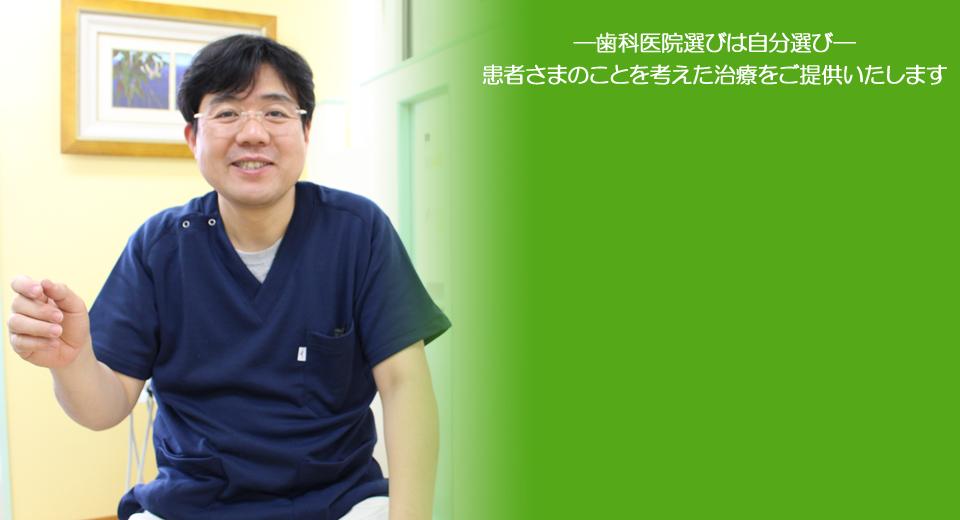 ―歯科医院選びは自分選び― 患者さまのことを考えた治療をご提供いたします