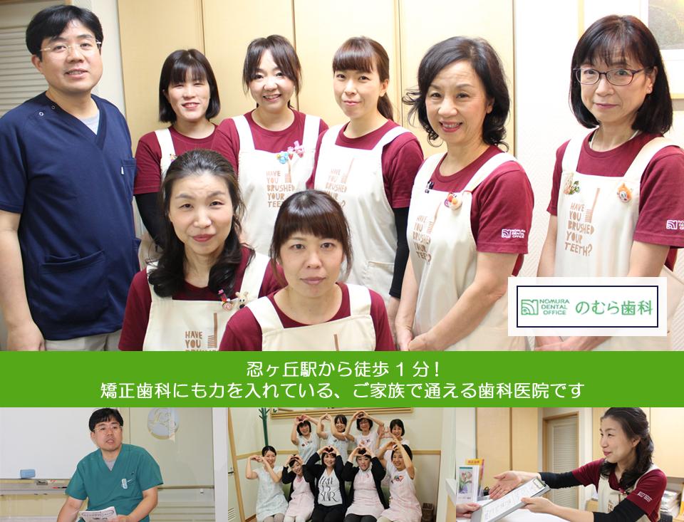 忍ヶ丘駅から徒歩1分!矯正歯科にも力を入れている、ご家族で通える歯科医院です