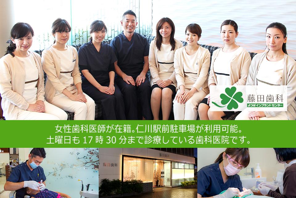 女性歯科医師が在籍。仁川駅前駐車場が利用可能。土曜日も17時30分まで診療している歯科医院です。