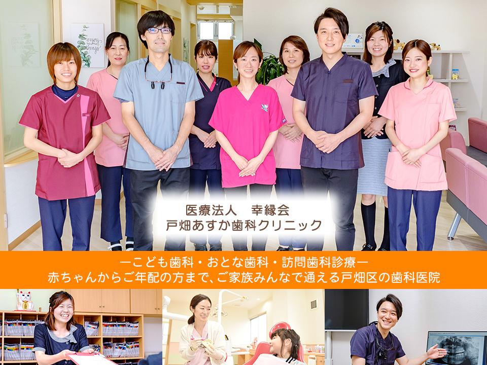 ―こども歯科・おとな歯科・訪問歯科診療― 総合歯科と通いやすさを大切にした 戸畑区の歯医者さん