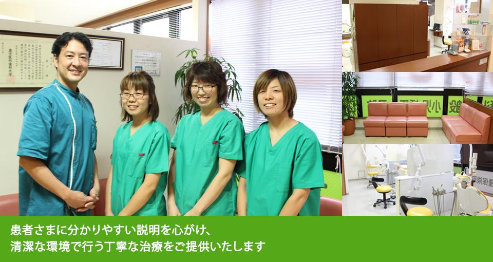 患者さまに分かりやすい説明を心がけ、清潔な環境で行う丁寧な治療をご提供いたします