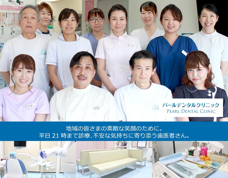 地域の皆さまの素敵な笑顔のために。平日21時まで診療、不安な気持ちに寄り添う歯医者さん。