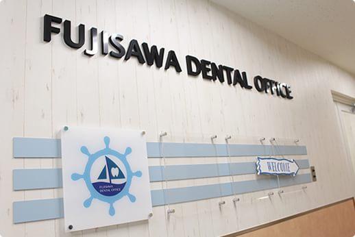 藤沢デンタルオフィス|医院写真 6