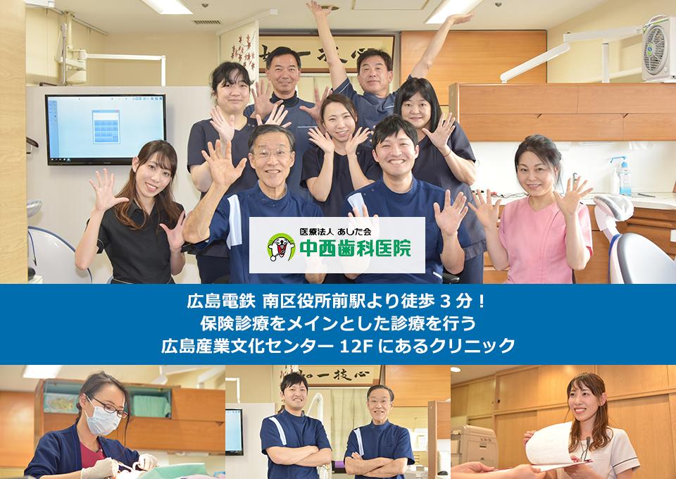広島電鉄 南区役所前駅より徒歩3分!保険診療をメインとした診療を行う広島産業文化センター12Fにあるクリニック