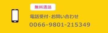 無料通話 電話受付・お問い合わせ 0066-9689-006662