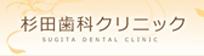 杉田歯科クリニック