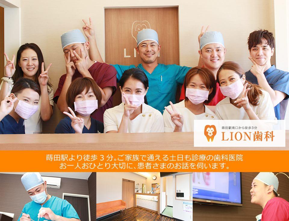 蒔田駅より徒歩3分。ご家族で通える土日も診療の歯科医院お一人おひとり大切に、患者さまのお話を伺います。
