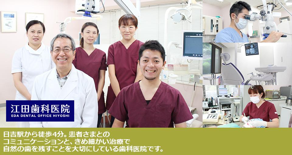 日吉駅から徒歩4分。患者さまとのコミュニケーションときめ細かい治療で自然の歯を残すことを大切にしている歯科医院です。