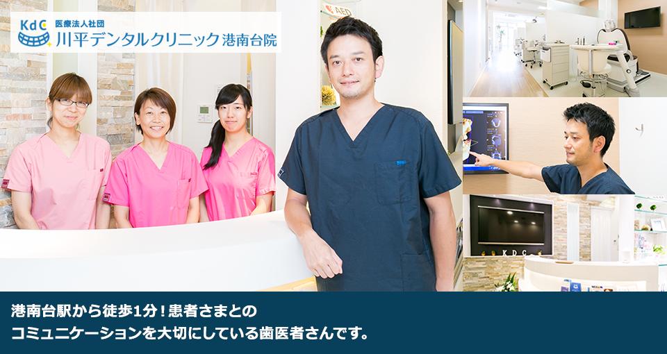 港南台駅から徒歩1分!患者さまとのコミュニケーションを大切にしている歯医者さんです。