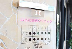 初めて来院される患者様に「原田歯科医院はこんなところですよ!!」と<br>ご紹介のメッセージをお願いします。