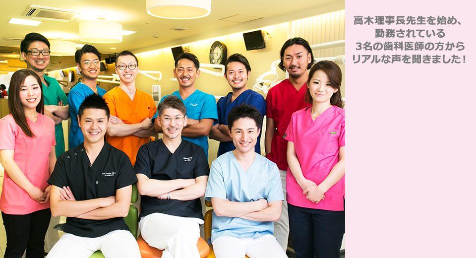 高木理事長先生を始め、勤務されている3名の歯科医師の方からリアルな声を聞きました!