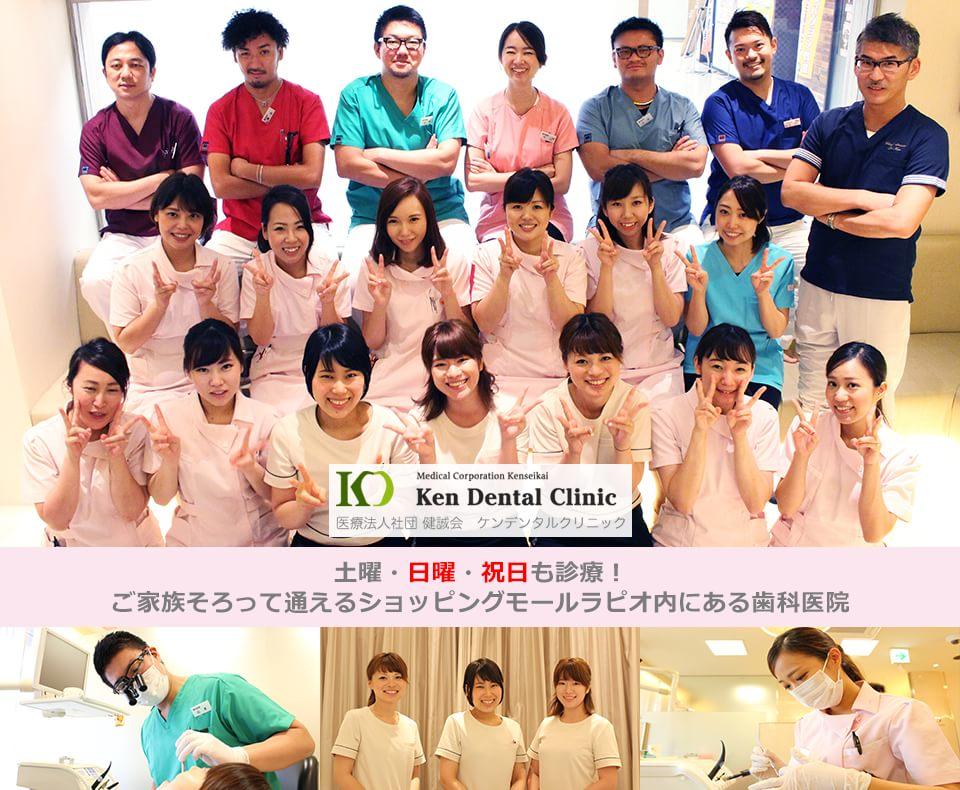 土曜・日曜・祝日も診療!ご家族そろって通えるショッピングモールラピオ内にある歯科医院