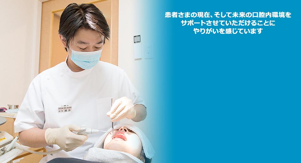 患者さまの現在、そして未来の口腔内環境をサポートさせていただけることにやりがいを感じています