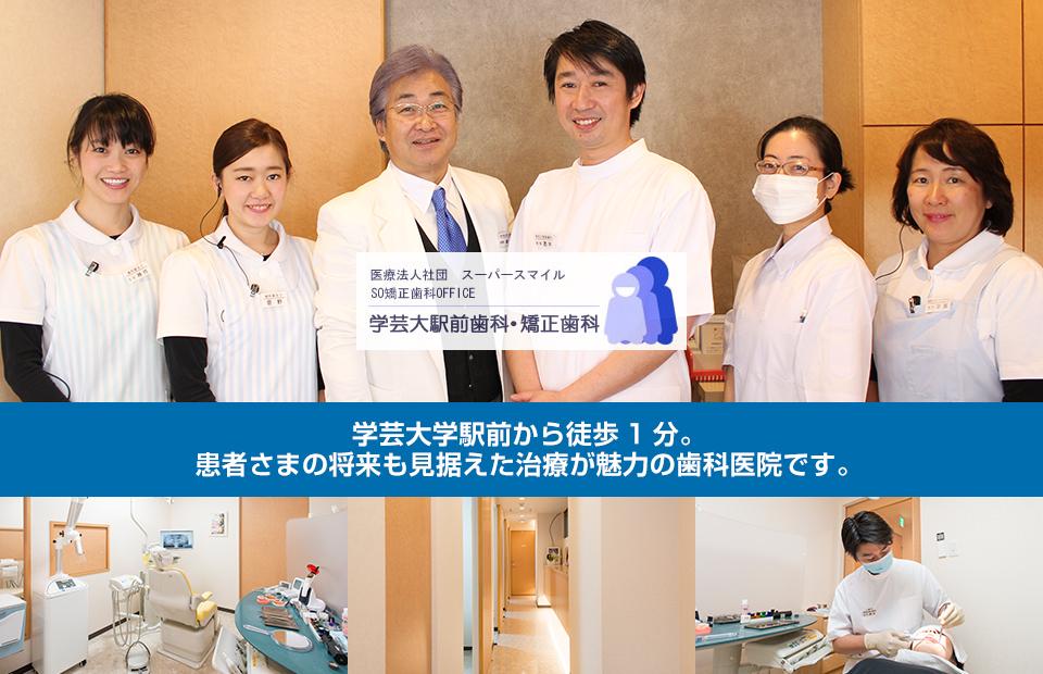 学芸大学駅前から徒歩1分。患者さまの将来も見据えた治療が魅力の歯科医院です。