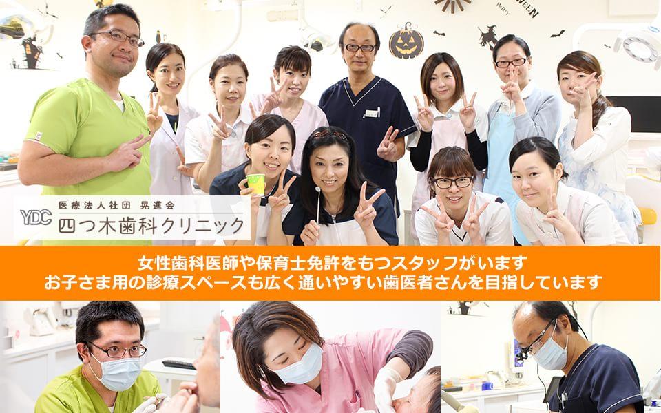女性歯科医師や保育士免許をもつスタッフが在籍 お子さま用の診療スペースも広く通いやすい歯医者さんを目指しています