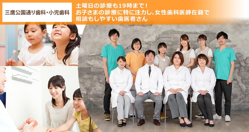 土曜日の診療も19時まで!お子さまの診療に特に注力し、女性歯科医師在籍で相談もしやすい歯医者さん