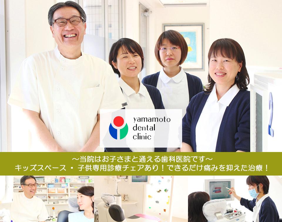 ~当院はお子さまと通える歯科医院です~キッズスペース・子供専用診療チェアあり!できるだけ痛みを抑えた治療!