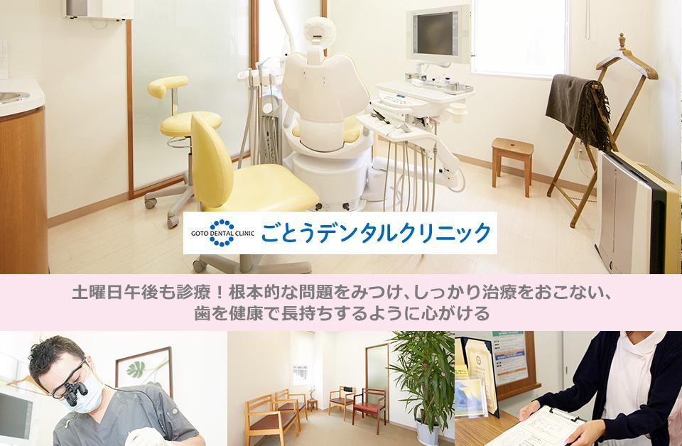 土曜日午後も診療!根本的な問題をみつけ、しっかり治療をおこない、歯を健康で長持ちするように心がける