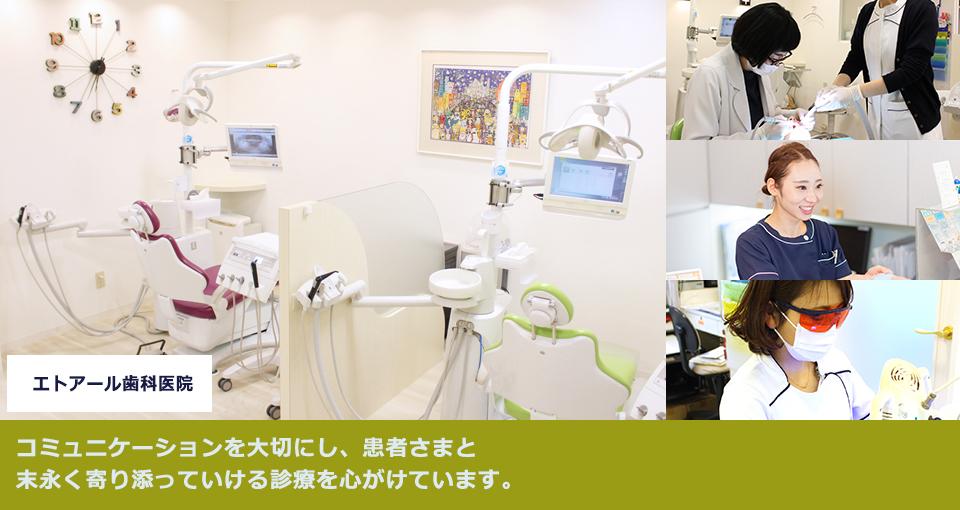 コミュニケーションを大切にし、患者さまと末永く寄り添っていける診療を心がけています。
