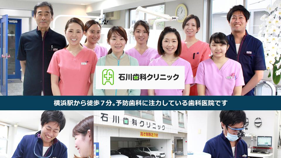 横浜駅西口から徒歩5分。予防歯科に注力していてベテラン歯科医師がいる歯科医院です