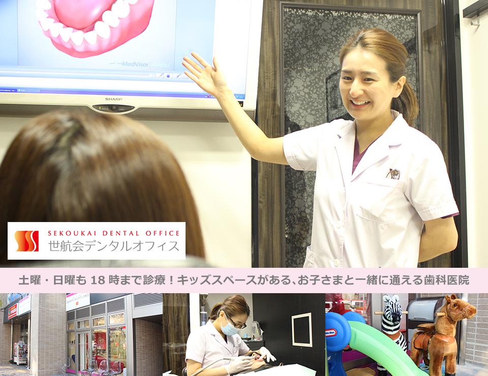 土曜・日曜も18時まで診療!キッズスペースがある、お子さまと一緒に通える歯科医院